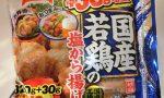 テーブルマークの国産若鶏の塩から揚げは個人的には好き。