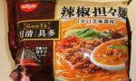 日清具多の「辣椒担々麺」はお店レベル