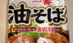 サッポロ一番の「油そば」の袋麺を買ってみた。