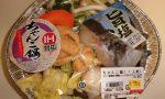 アルミ鍋の「ちゃんこ鍋」を買ってみた。