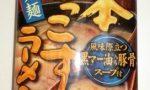 五木の「熊本もっこすラーメン」もウマイ!