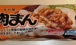 井村屋の冷凍肉まんは小さいけどうまい!