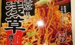 サッポロ一番の「東京浅草ソース焼きそば」は記憶に残らないお味
