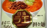 日清ラ王の坦々麺はマジで旨い!