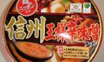 麺ニッポンシリーズの「信州王様辛味噌」はピリ辛がたまらない!