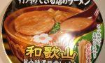 日清の行列のできる店のラーメン「和歌山旨み特濃豚骨醤油」はお店レベル。