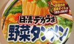 日清デカうま「野菜タンメン」はまぁ普通かな。