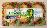 ニッポンハムの「ローストサラダチキン」は小腹が空いたときに丁度良いね