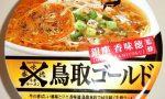 寿がきやの「鳥取ゴールド」は意外にも美味かった!
