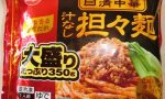 日清の「汁なし担々麺」は味はまぁまぁだけど・・・。