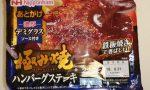 日本ハムの「極み焼ハンバーグステーキ」は大きくて美味い!