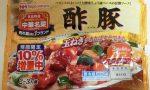 中華名菜の酢豚を作ってみた!